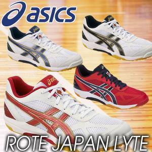 17SS asics(アシックス) バレーボールシューズ ローテ ジャパンライト TVR490 メンズ・ユニセックス|lafitte