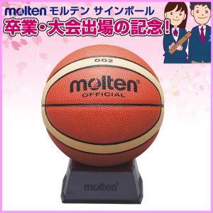 卒業記念・大会出場の記念品に最適。molten(モルテン) 12面デザイン バスケットボール サイン...