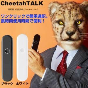 超軽量 AI翻訳機 チータートーク Cheetah TALK BO2J チーターモバイル Cheetah mobile 双方向翻訳機