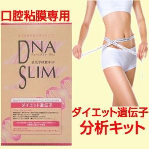 DNA 遺伝子分析キット SLIM ダイエット 口腔粘膜用 遺伝子検査...