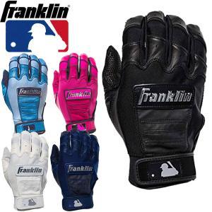 Franklin(フランクリン) CFXタイプ クロムシリーズ 野球 一般用 バッティンググローブ(手袋)両手用 lafitte