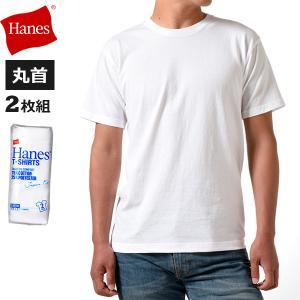ヘインズ(Hanes) 【2枚組】ジャパンフィット Japan Fit クルーネック Tシャツ H5...