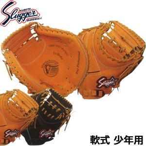 軟式用グラブ グローブ ベースボール キャッチャーミット 少年用 品番:JCSP LH(右投げ用) ...