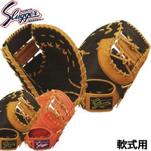 軟式用グラブ グローブ ベースボール ファーストミット 品番:KSF-733 LH(右投げ用)、RH...