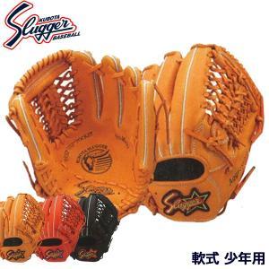 軟式用グラブ グローブ ベースボール 少年用  品番:KSN-J4 LH(右投げ用)、RH(左投げ用...