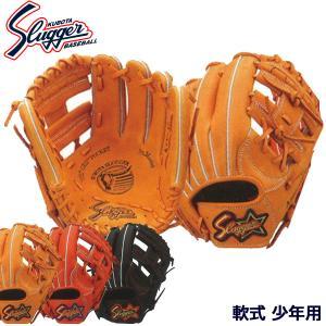 軟式用グラブ グローブ ベースボール 少年用 品番:KSN-J6 LH(右投げ用)、RH(左投げ用)...
