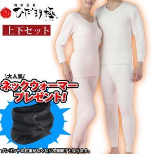 ひだまり 極 きわみ 健康肌着 上下セット(婦人 8分袖インナーKW8/紳士 長袖U首KW9)