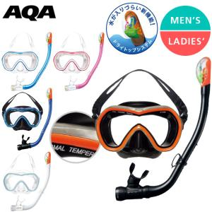 AQA(エーキューエー) マスク&スノーケル オルカソフト&サミードライスペシャルシリコン2点セット KZ-9001 【メンズ/レディース】|lafitte