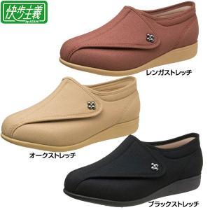 快歩主義 アサヒシューズ ASAHI SHOES アサヒ靴 介護(日本製)L011-5E【レディース...