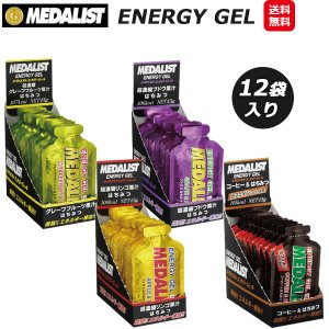 メダリスト エナジージェル MEDALIST ENERGY GEL 1袋45g×【12袋セット】 エネルギー補給(送料無料) lafitte