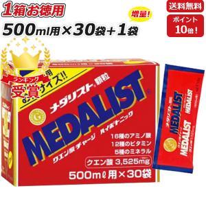 メダリスト クエン酸 500ml用(1袋プレゼント) 15g×30袋 アリスト(あすつく即納) lafitte