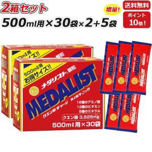 メダリスト クエン酸 500ml用(2箱セットさらに5袋プレゼント) 15g×30袋×2箱 アリスト(あすつく即納)|lafitte