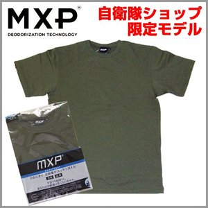 MXP(マキシフレッシュ) Tシャツ MXT1001 消臭・抗菌 アンダーウェア インナー(自衛隊シ...