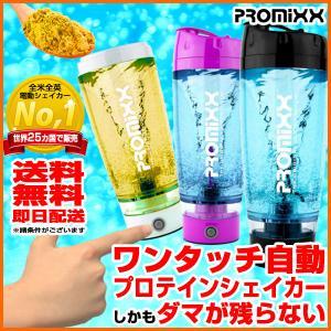 多機能 プロテイン シェイカー(自動) PROMIXX プロミックス lafitte