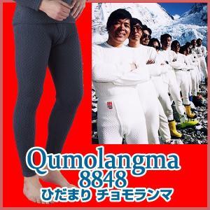 ひだまり チョモランマ 紳士用 健康肌着 健康肌着 ズボン下 QM95 メンズ 健繊(あすつく即納)
