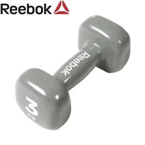リーボック(Reebok) ダンベル 3kg RAWT-11153 フィットネス・トレーニング