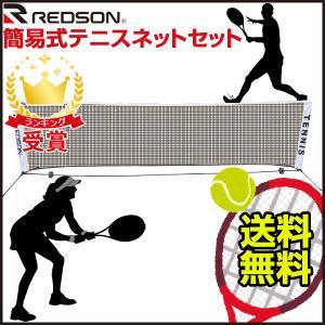 レッドソン REDSON 簡易式テニスネットセット [ RK-STNET ] redson テニス バドミントン|lafitte