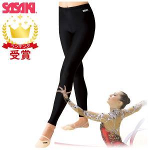 ササキスポーツ(SASAKI) 新体操 ウェア ロングスパッツ SG-1245L