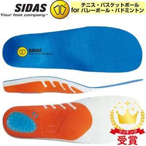シダス(SIDAS) 衝撃吸収インソール 3D アクション3D 201218 テニス・バスケットボー...