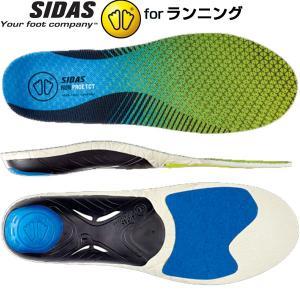 シダス(SIDAS) 衝撃吸収インソール ラン3Dプロテクト(RUN 3D PROTECT)3162...