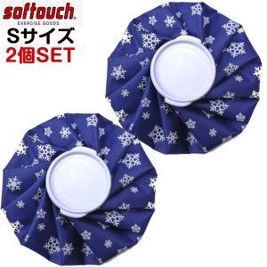 【お得な2個セット】softouch(ソフタッチ)アイスバッグ Sサイズ SO-ICBGS softouch スポーツ 発熱 ケガ