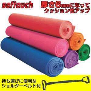 softouch(ソフタッチ) ヨガマット エクササイズマット 6mm SO-MAT67|lafitte