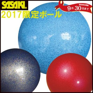 ササキスポーツ(SASAKI) 新体操 手具 限定 ミーティアボール メタリックボール STRM-207(送料無料)|lafitte