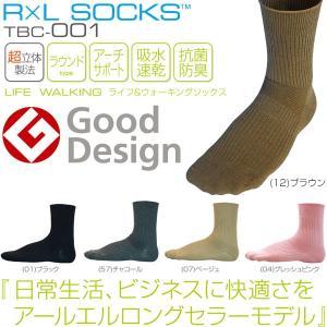 R×L SOCKS アールエルソックス ビジネス・ウォーキング向ケ TBC-001 タウン&ウォークG 武田レッグウェアノ靴下(グッドデザイン賞)