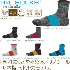 R×L SOCKS アールエルソックス 5本指 ランニングソックス メリノウールソックス トレラン・...