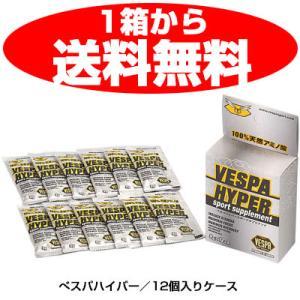 VESPA(ベスパスポーツサプリメント) ベスパ ハイパー VESPA HYPER (9g×12個入ケース) 309125 lafitte