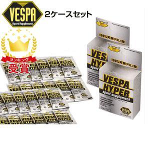 (お得な2ケースセット)ベスパ スポーツサプリメント ベスパ ハイパー VESPA HYPER(9gX12個入ケース X 2 セット) 309125 lafitte