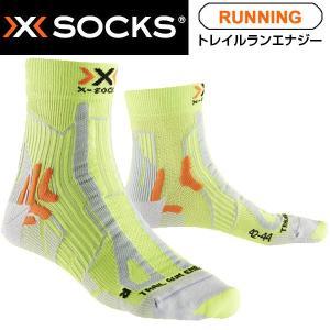 X-SOCKS(エックスソックス) トレイルラン エナジー(Trail Run Energy) X1001075 グリーン|lafitte
