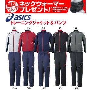アシックス(asics)ウェアトレーニングジャケット・パンツ上下セット XAT10T-XAT20T ジャージ 【メンズ】 (set)(送料無料)|lafitte