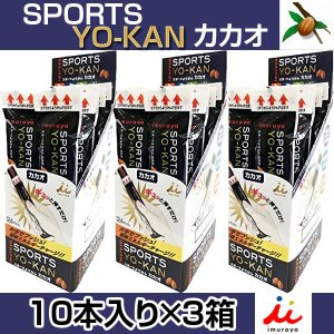 【メーカー・用途】 スポーツようかん カカオ ※こちらの商品は10本入り×3箱セットです。  【商品...