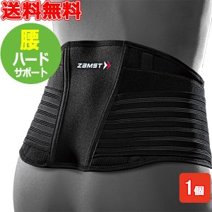 ザムスト(ZAMST) 腰用サポーター ZW-7 (ハードサポート)|lafitte
