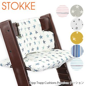 『STOKKE-ストッケ-』Tripp Trapp Cushions Premium-クッション-[...