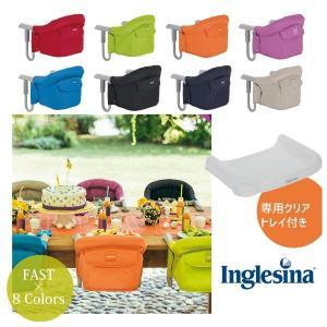 イングリッシーナ Inglesina ベビーチェア 子供椅子 テーブルチェア トレイ付き 【同梱不可・返品交換不可】