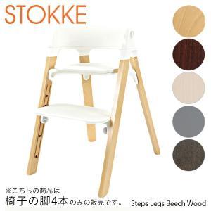 商品名 Stokke Steps Legs Beech Wood  商品説明 【お子さまの成長に合わ...