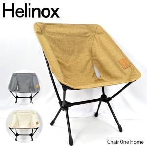 HELINOX ヘリノックス Chair One Home チェアワンホーム 折りたたみ 椅子 リビ...