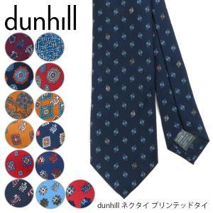 『DUNHILL-ダンヒル』シルク100% ネクタイ プリンテッドタイ[BPTP1S]