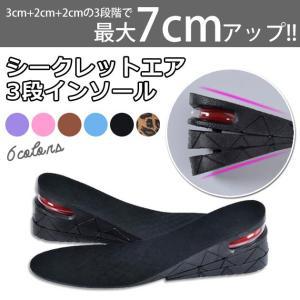 インソール レディース メンズ 中敷き エアキャップ 3段 ...