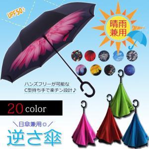 梅雨がくる前に!1780円送込 傘 日傘 晴雨兼用 逆さ傘 ...