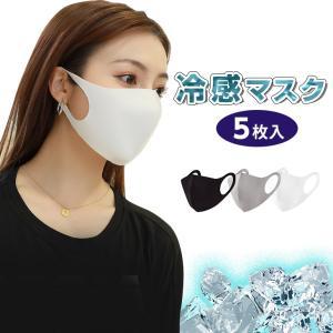 冷感マスク マスク 洗えるマスク 涼しい 5枚セット エコマスク ひんやり  【ms-h030】【即納:2-5日】【送料無料】メ込