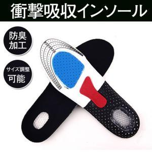 【SALE】インソール エアクッション 中敷き 衝撃吸収 サイズ調整可能 防臭 レディース メンズ【ywf3】靴 ケア 用品【即納】 メ込