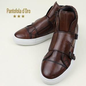 セール 国内正規品 PANTOFOLA DORO パントフォラドーロ メンズ ダブルモンク ハイカットレザースニーカー PDO FC06 (ダークブラウン)special priceAM|laglagmarket