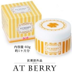メーカー 【menina joue】商品名 薬用アットベリー内容量 60g(約1ヶ月分)商品説明 脇...