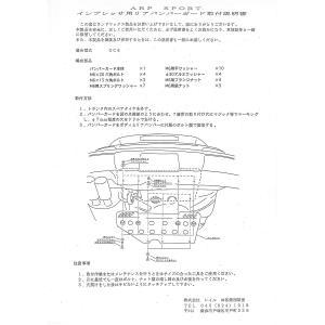 ARP SPORT リヤバンパーガード スバル インプレッサ [GC8] laile