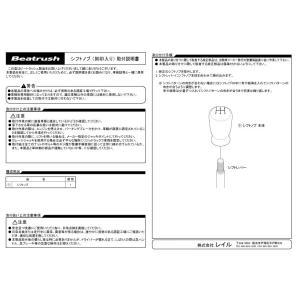 ジュラコン(R)製シフトノブ(マニュアル車専用) タイプA Beatrush ビートラッシュ laile 05