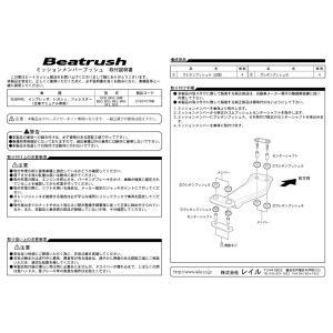 ミッションメンバーブッシュ スバル インプレッサ GC8、GDB、レガシィ BE5、BH5、フォレスター SG5 Beatrush ビートラッシュ|laile|04
