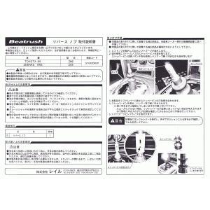 リバースノブ スバル BRZ ZC6、トヨタ 86 ZN6 Beatrush ビートラッシュ|laile|02